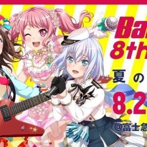 BanG Dream! 8th☆LIVE 夏の野外3DAYS ライブ レポ