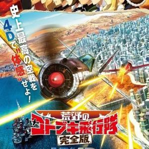 映画「荒野のコトブキ飛行隊 完全版 MX4D」 感想