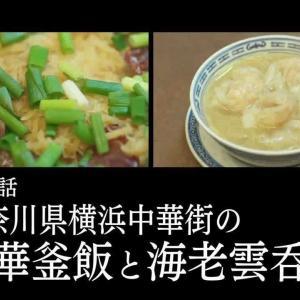 孤独のグルメ ロケ地巡り in 南粤美食