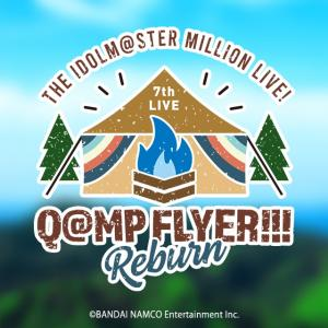 THE IDOLM@STER MILLION LIVE! 7thLIVE Q@MP FLYER!!! Reburn DAY2 レポ