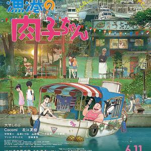 映画「漁港の肉子ちゃん」 感想