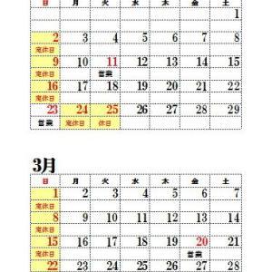 2月~3月の休日