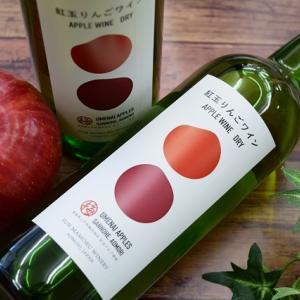 紅玉りんごんワイン