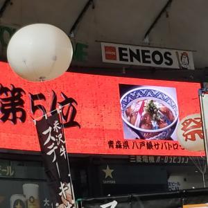 東京ドームありがとうございました