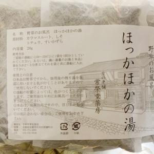 京都散策② 温活します!