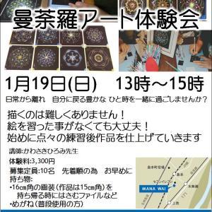 曼荼羅アート体験会のお知らせ