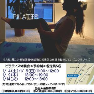 今日 ピラティス体験会開催