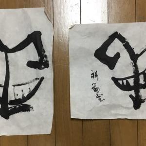 「祥」の字2体を書く