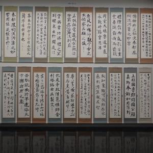 第52回国際現代書道展 その4…公募・漢字臨書作品