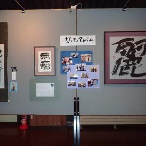 35周年記念一葦会書道展・三沙さんのコーナー