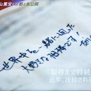 アナザースカイ小山薫堂が評価する一澤信三郎帆布のすごい所