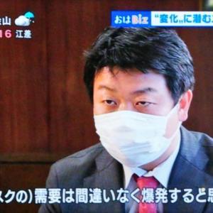 おはよう日本アイリスオーヤマのコロナ後のビジネス対応戦略