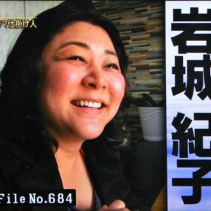 カンブリア宮殿岩城紀子は美味しいものを残し次世代に伝える
