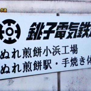 カンブリア宮殿銚子電鉄の業種は鉄道会社じゃなくて米菓製造