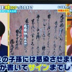 所ジャパン磯田道史先生から学ぶ疱瘡神の誓約書と厄病除け!
