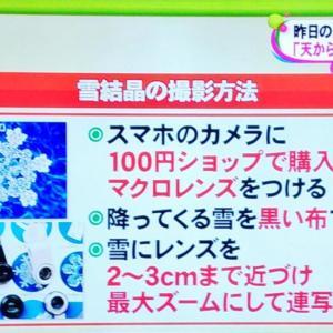 ノンスト100円ショップアイテムで見られる天から送られた手紙