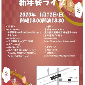 20200112『新年会ライブ』vol.9