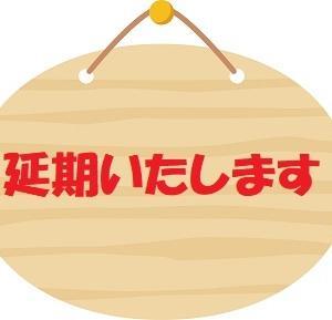 20200506第7回 中嶋真実人&太田真樹子 ジョイントリサイタル 延期お知らせ