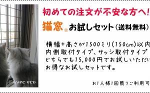 送料無料で15000円! 猫窓お試しセット始めました。