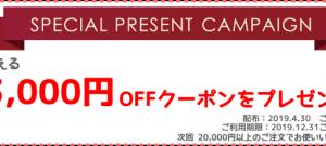 3000円OFFクーポン プレゼント中!