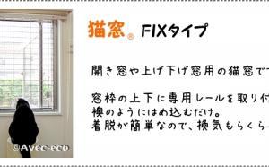 猫窓FIXタイプ 新登場!