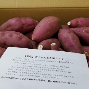 [ふるさと納税]高知県室戸市からふるさと納税のお礼の品が届きました♪