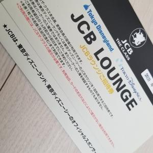 [JCBザ・クラス]JCBラウンジご招待券が到着♪