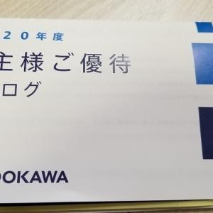 [KADOKAWA]優待案内が届きました♪早く申し込みすぎたらどうなるんだろう?