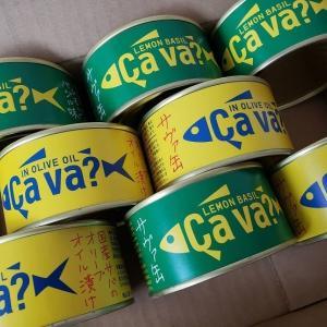 [長瀬産業]優待カタログで選択した大好きな缶詰が届きました♪