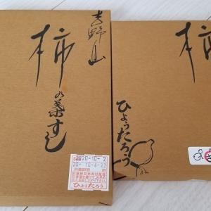 [ふるさと納税]奈良県吉野町からふるさと納税のお礼の品が届きました♪定番商品です♪