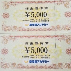 [早稲田アカデミー]株主優待が届きました♪長期優遇です♪ヤフオクで7-8割の価格で取引されてますね。