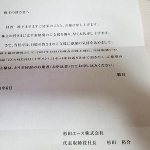 [杉田エース]優待案内が届きました♪ハガキでの返信不要で良いと思うのですが