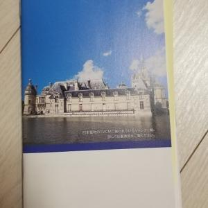 [日本管財]優待カタログが届きました♪うれしい年2回&長期優遇です♪