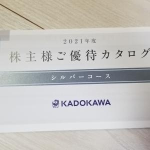 [KADOKAWA]優待案内が届きました♪今回から長期認定されました♪