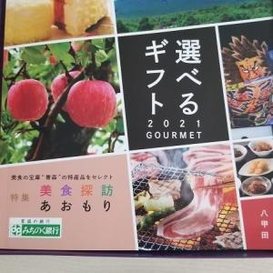 [みちのく銀行]優待カタログが届きました♪株価奮わず、青森銀行との経営統合に期待もお気に入りのカタログは続いて欲しい