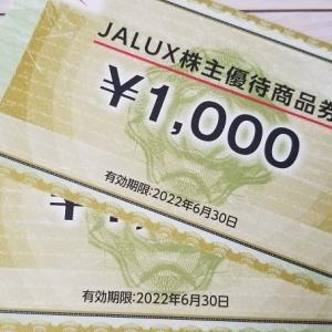 [JALUX]株主優待が届きました♪今年は到着が遅かったです