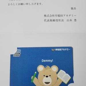 [早稲田アカデミー]株主優待が届きました♪9月優待もうれしい♪