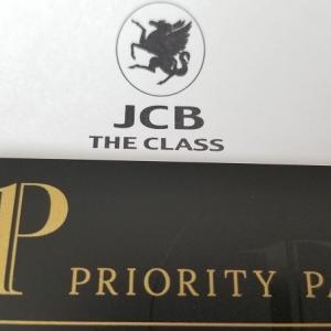 [JCBザ・クラス]海外旅行の機会は当面なさそうですが、プライオリティパスの更新版が到着♪