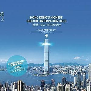 [香港・マカオ旅行]2日目の午後の観光はSKY100へ♪環球貿易広場での夕食はイマイチ・・・