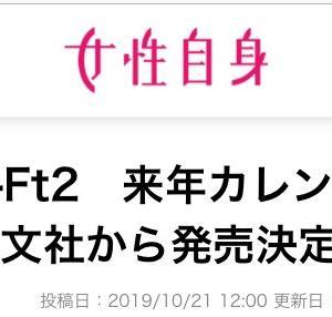 祝☆令和のキスマイカレンダー発売決定!予約開始は12/1