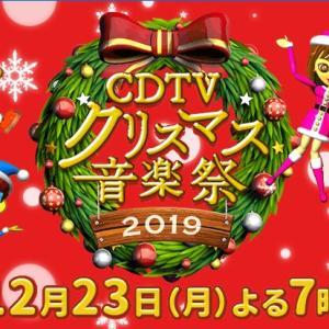 祝☆CDTVクリスマス音楽祭