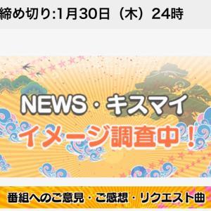 締切1/30☆キスマイとNEWSのイメージ調査 #少プレ
