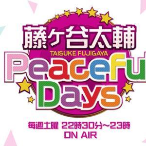 藤ヶ谷太輔PeacefulDays第129回