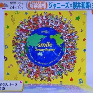 解禁☆トニトニ『smile』6/22配信&8/12発売