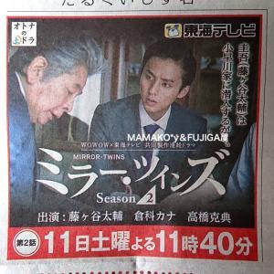 今朝の中日新聞にミラー・ツインズ☆