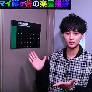Aスタに永瀬廉くんとな☆A-Studio+0724