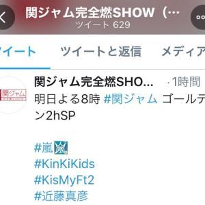 なんと☆明日の関ジャムSPにキスマイ!!