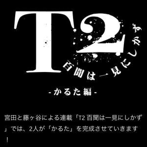 T2 シャキシャキお野菜☆