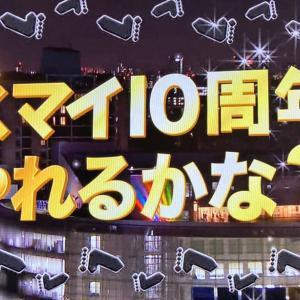トレンド1位早速☆キタ――(゚∀゚)――!! 生キスマイちゃん