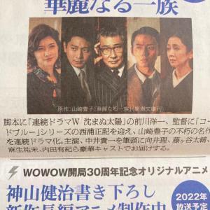 30周年記念☆新WOWOW全面広告に華麗なる一族